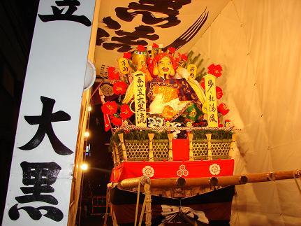 Daikokuomote