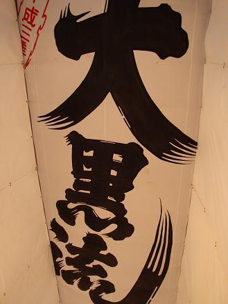 Daikoku9
