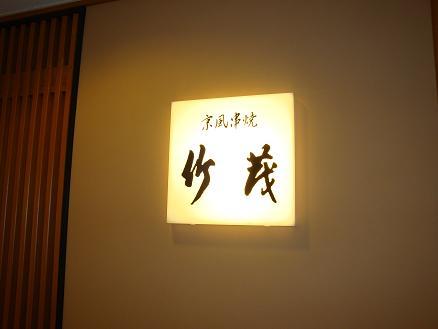 Chikumo