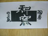 Kamamoto