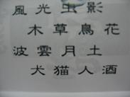 Kamamoto1