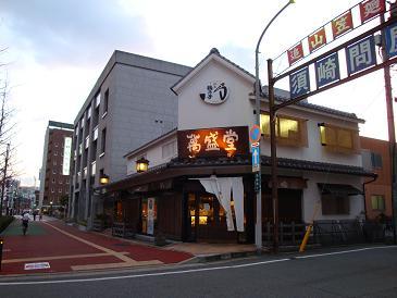 Isimura