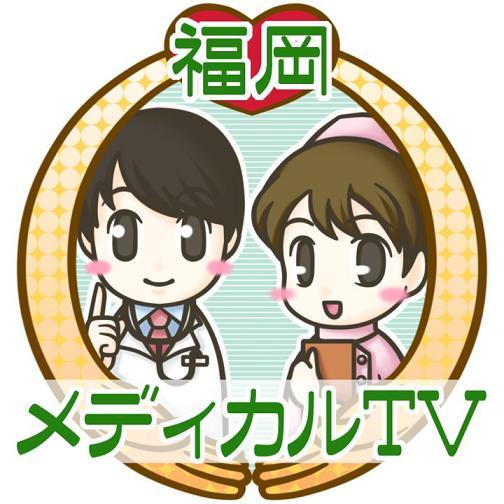 Fukuokamedicaltv